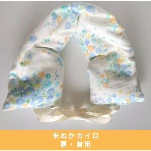 米ぬかカイロ ホットパック 肩 首用 腰用 おなか用 温活グッズ セール KK-4|nunonapu-soala