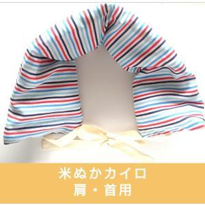 米ぬかカイロ ホットパック 肩 首 腰 おなか ホットスチーマー 温活 セール KK-5|nunonapu-soala