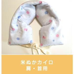 米ぬかカイロ ホットパック 肩 首 腰 おなか ホットスチーマー 温活 セール KK-6 ネコと水玉|nunonapu-soala