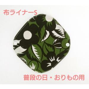 布ライナーS セール おりもの用 普段の日用 緑 植物 布ナプキン 生理用品 格安 オーガニック L18-12|nunonapu-soala