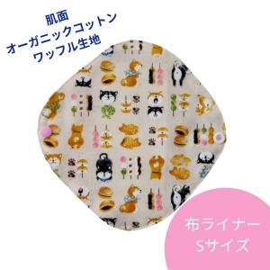 布ライナー S おりもの用 パンティライナー 柴犬 犬 和菓子 布ナプキン ライナー オーガニック おりものシート L21-20a|nunonapu-soala