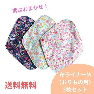 布ライナー Mサイズ お買い得 3枚セット オーガニック おりもの用 普段の日用 人気 布ナプキン 柄は選べません nunonapu-soala
