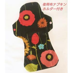 夜用布ナプキン ホルダー付き 防水布なし NN18-2 花柄 黒 ブラック オーガニック 生理用品|nunonapu-soala