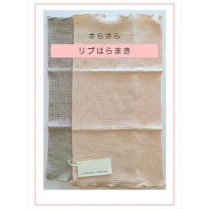 はらまき 腹巻き リブ編み オーガニックコットン ナチュラルスタイル NSOG3|nunonapu-soala