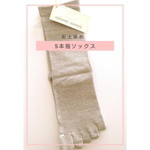 5本指ソックス 靴下 オーガニックコットン グレー ナチュラルスタイル NSOG4|nunonapu-soala