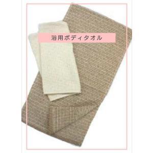 ボディタオル 浴用 オーガニックコットン 生成 ブラウン ナチュラルスタイル NSOG5|nunonapu-soala