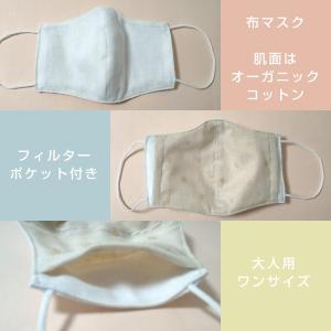 布マスク コットン製 綿100% 肌面オーガニックコットン Wガーゼ フィルターポケット付き シンプル OCM-2 日本製|nunonapu-soala