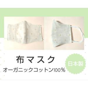 布マスク オーガニックコットン 100% シンプル Wガーゼ 水玉 薄手 OCM-7 日本製|nunonapu-soala