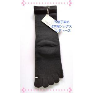 5本指ソックス ブラック 五倍子染め 靴下 オーガニックコットン レディース ナチュラルスタイル|nunonapu-soala