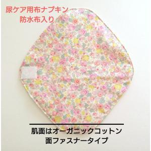 布ナプキン 尿ケア用 軽失禁 面ファスナー オーガニック 布製 防水布入り 生理用品 UC19-2|nunonapu-soala