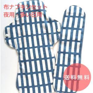 夜用 布ナプキン & 布パッド セット ホルダー付き 防水布なし オーガニック セール お買い得 YP19-1|nunonapu-soala