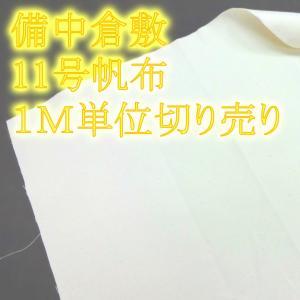 【販売価格】  680円  【生地幅】119cm   【素材】綿100%   【生地の種類】11号帆...