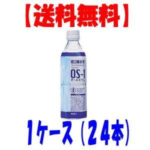 オーエスワン(OS−1)500mlPET  24本入