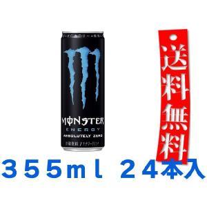 モンスター エナジー  アブソリュートリーゼロ  355ml缶 24本