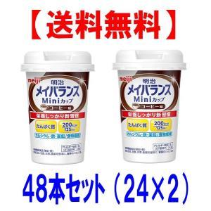 明治メイバランス ミニ カップ mini コーヒー味125ml 48個セット(24本×2)