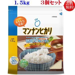 マンナンヒカリ 1.5kg袋×3個セット 大塚食品【送料無料】こんにゃく ご飯 ダイエット食品