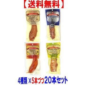 【ささみ 国産鶏 ロースト】 丸善 国産若鶏のジューシーロースト ノーマル、黒胡椒、タンドリーチキン...