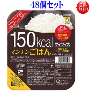 マイサイズ マンナンごはん 140g  48個セット(24個×2ケース) 大塚食品【送料無料】こんに...