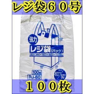 ジャパックス レジ袋 レギュラータイプ 60号 RJJ60 100枚入