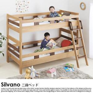 モダンデザイン天然木2段ベッド Silvano【シルヴァーノ】フレームのみ|nuqmo