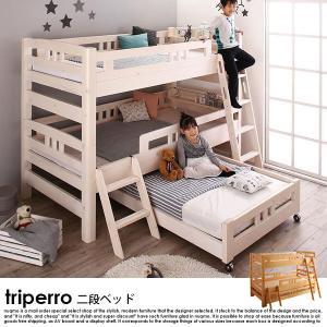 ロータイプ収納式3段ベッド triperro【トリペロ】|nuqmo