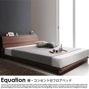 フロアベッド Equation【エクアシオン】ポケットコイルレギュラーマットレス付 ダブル|nuqmo