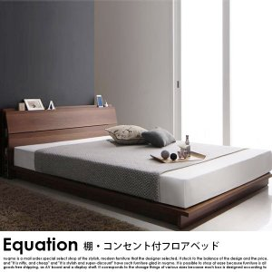 フロアベッド Equation【エクアシオン】ポケットコイルハードマットレス付 シングル|nuqmo