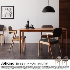 北欧モダンデザインダイニング Juhana【ユハナ】5点セット【沖縄・離島も送料無料】|nuqmo