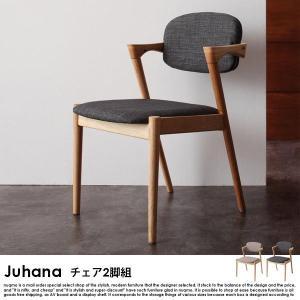 北欧モダンデザインダイニング Juhana【ユハナ】チェア2脚組【沖縄・離島も送料無料】|nuqmo