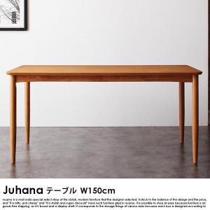 北欧モダンデザインダイニング Juhana【ユハナ】テーブル幅150【沖縄・離島も送料無料】|nuqmo