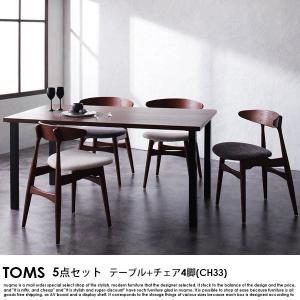 北欧デザイナーズダイニング TOMS【トムズ】5点セット(テーブル+チェアA×4)【沖縄・離島も送料無料】|nuqmo