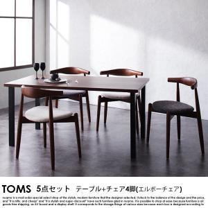 北欧デザイナーズダイニング TOMS【トムズ】5点セット(テーブル+チェアB×4)【沖縄・離島も送料無料】|nuqmo