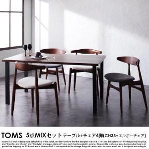 北欧デザイナーズダイニング TOMS【トムズ】5点チェアミックス(テーブル、チェアA×2、チェアB×2)【沖縄・離島も送料無料】|nuqmo