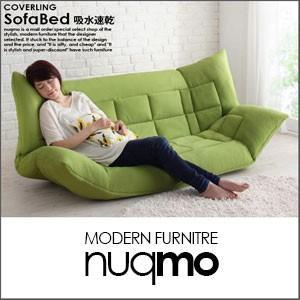うたた寝できるさらふわ吸水速乾カバーリングフロアソファベッド|nuqmo