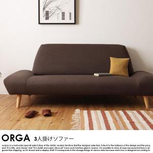 カバーリング ソファ ORGA【オルガ】3人掛け 送料無料(沖縄・離島除く)【代引不可】|nuqmo