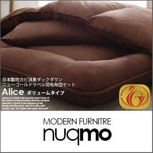 ニューゴールドラベル羽毛布団8点セット Alice【アリーチェ】ボリュームタイプ セミダブル|nuqmo