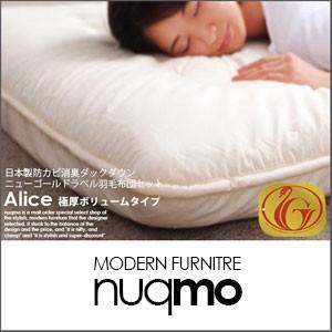 ニューゴールドラベル羽毛布団8点セット Alice【アリーチェ】極厚ボリュームタイプ セミダブル|nuqmo