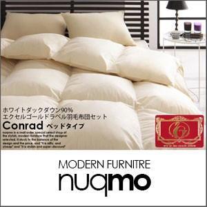 エクセルゴールドラベル羽毛布団8点セット Conrad コンラッド ベッドタイプ クイーン|nuqmo