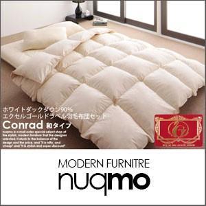 エクセルゴールドラベル羽毛布団8点セット Conrad コンラッド 和タイプ シングル|nuqmo