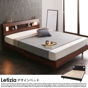 モダンライト・コンセント付ベッド Letizia【レティーツァ】フレームのみ クイーン nuqmo