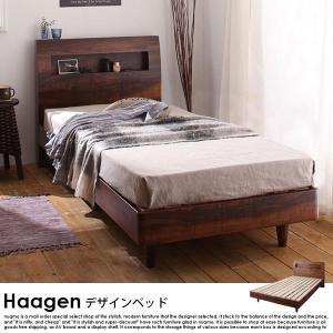 棚・コンセント付きデザインすのこベッド Haagen【ハーゲン】国産ポケットコイルマットレス付 セミシングル|nuqmo