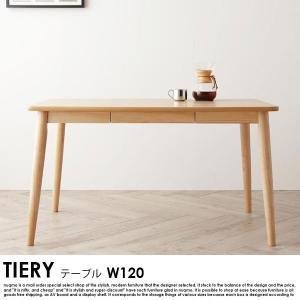 モダンデザインリビングダイニングセット TIERY【ティエリ―】 テーブル(W120) 【沖縄・離島も送料無料】|nuqmo
