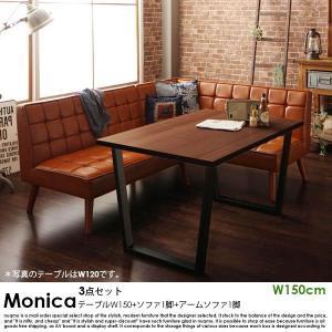 ブルックリンスタイルソファダイニングセット Monica【モニカ】 3点セット(W150) 送料無料(沖縄・離島除く)|nuqmo