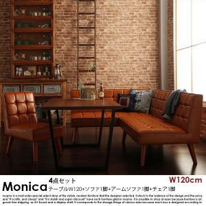 ブルックリンスタイルソファダイニングセット Monica【モニカ】 4点チェアセット(W120) 送料無料(沖縄・離島除く)|nuqmo
