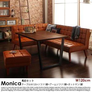 ブルックリンスタイルソファダイニングセット Monica【モニカ】 4点オットマンセット(W120) 送料無料(沖縄・離島除く)|nuqmo