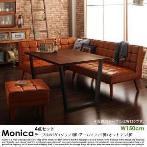 ブルックリンスタイルソファダイニングセット Monica【モニカ】 4点オットマンセット(W150) 送料無料(沖縄・離島除く)|nuqmo
