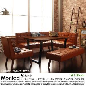 ブルックリンスタイルソファダイニングセット Monica【モニカ】 5点セット(W150) 送料無料(沖縄・離島除く)|nuqmo