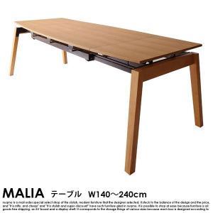 北欧デザイン スライド伸縮ダイニングセット MALIA【マリア】ダイニングテーブルW140-240 送料無料(沖縄・離島除く)【代引不可】|nuqmo