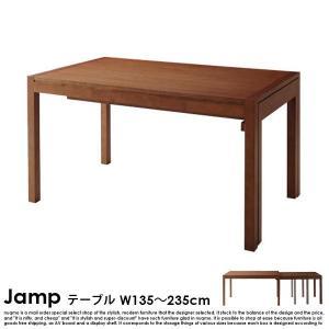 スライド伸縮テーブル ダイニングセット Jamp【ジャンプ】テーブル(W135-235) 【沖縄・離島も送料無料】|nuqmo