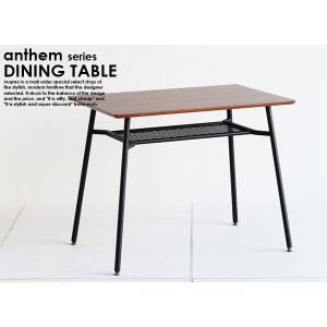 anthem【アンセム】シリーズ  ダイニングテーブルS【沖縄・離島も送料無料】  【代引不可】|nuqmo